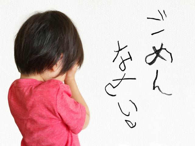 子供が謝らないのはなぜ?「ごめんね」が言えない子供への接し方!