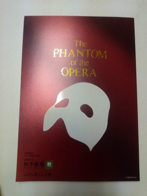 劇団四季の「オペラ座の怪人」は本当に凄かった!おすすめポイントまとめ