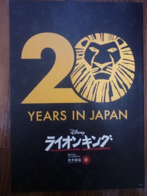劇団四季『ライオンキング』を観劇するか迷っている方におすすめしたい理由!